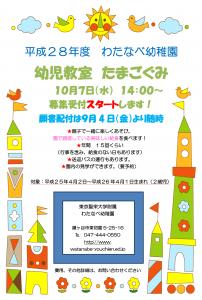 2015tamago_poster