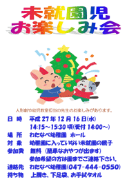 20151216_otanoshimikai